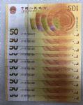 LTZ145 人民币发行七十周年纪念钞补号193号段(标准十连)赠送豪华册